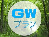 *GWのご予約は当プランで!