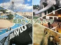 姫路セントラルパーク 入園券付きプラン 1泊2食ク゛ルメコース