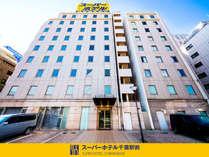 スーパーホテル千葉駅前【外観】