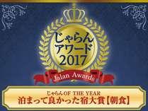 じゃらんアワード2017 泊まって良かった宿大賞(朝食)沖縄エリア 51~100室部門 3位