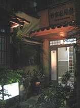 竹家荘旅館 (兵庫県)