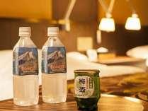 露天風呂付客室のサービス♪「富士山の水」と「梅酒」