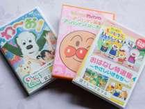 お子様用DVDの貸出(露天風呂付客室にのみプレーヤーがございます)