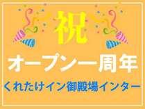 【冬特集☆リブランドオープン一周年特価】無料!朝食バイキング&ワンドリンク☆生ビールあり!