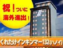 【祝!海外初進出!!くれたけインキンマー132(ハノイ)】 5月30日OPEN記念プラン♪《朝食付》