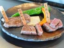 ★☆ 『葉山牛希少部位』鉄板焼夕食付 ☆★ 【1泊2食】