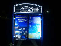 【ナイトツアー】ヘブンスそのはら・ナイトツアー「天空の楽園」は、春から秋にかけて開催されます。