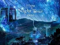 「天空の楽園」ナイトツアーはヘブンスそのはらで開催されます。