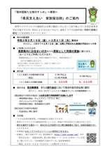 長野県民在住の方へ 県民ささえあい事業適用でお一人様あたり最大5000円のお値引き!