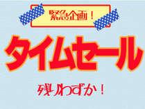 期間限定タイムセール◆北陸新幹線開業記念♪今だけ1000円オフ!直前割