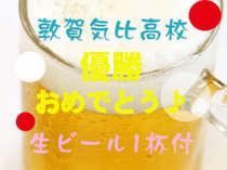 全国の皆様の応援に感謝【敦賀気比春のセンバツ優勝おめでとう!】生ビール1杯プレゼント!