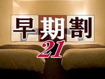 ご宿泊日の21日前までのご予約で、お得にご宿泊頂ける嬉しいプランです。