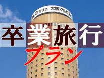 【卒業旅行】みんなでワイワイ♪学生生活の思い出に、駅ちかホテルに泊まって関西旅行を楽しもう(朝食付)