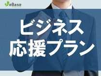 【ビジネス街・広島繁華街】◆ビジネス、宮島観光、野球観光に好立地◆素泊まりプラン