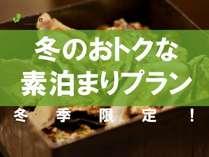 【禁煙】冬のおトクな素泊まりプラン~冬季限定!~