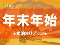 【まだ間に合う!】年末年始セールプラン◆帰省 宮島 初詣 観光◆直前予約限定!年末年始をお得に泊まろう