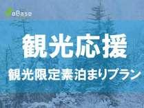 【じゃらん限定】 広島観光やレジャー・カップルにもおすすめ!観光地を徒歩圏内で満喫◆素泊まりプラン