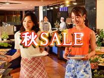 じゃらん限定「秋セール」一番人気プランを大幅値下げ!和洋中50種以上+お酒もジュースも飲み放題