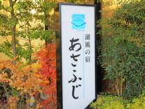 【 休日は山梨で!】 急な旅行でもお得に泊まる!◎得プラン ☆ ~全室河口湖・富士山ビュー~