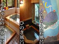 赤ちゃんの露天風呂・ひのき風呂・くじらの岩風呂