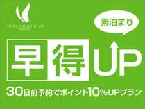 早得30_10%UP【素泊り】