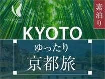 ゆったり京都旅 素泊まり