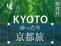 ゆったり京都旅 朝食付
