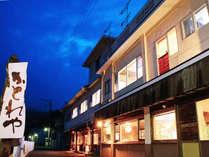 【外観】全10室の家庭的な旅館。お部屋からもお食事部屋からもキラキラ輝く播磨灘・家島列島が望めます♪