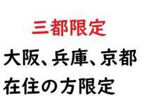三都限定プラン大阪、兵庫、京都在住の方限定