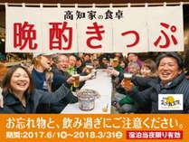 高知家の食卓晩酌きっぷ付プラン!