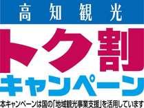 【高知県民限定】トク割キャンペーン