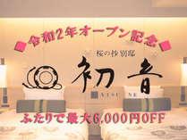 令和2年NEW OPEN!【-別邸初音プレミアム-露天風呂付】いち早く宿泊するならこちら!