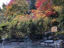 【山の湯】紅葉を眺めながら…