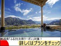 新潟県在住のお客様限定!最大25,000円OFFクーポン対象プラン!