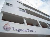 外観は白と赤茶でとってもシンプル☆Lagoon Palaceの看板が白によく映えています♪