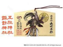 ☆闘将・家康公カレー&五社神社の絵馬付プラン(バイキング朝食付)