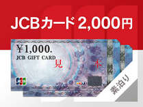 【ビジネス応援☆駐車場無料】JCBギフトカード2,000円付プラン(素泊り)