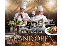 2015年4月 レストラン「ロチェスター」グランドオープン