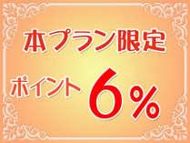 【じゃらん限定☆ポイント6%】45品以上!バイキング朝食付プラン