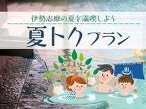 【じゃらん限定】【平日期間限定】夏のトク割!!室数限定!早い者勝ち!!