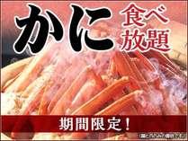 【期間限定】7月21日~9月30日かに食べ放題開催!
