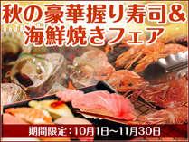 期間限定『豪華握りずしと秋の海鮮焼きフェア』!!