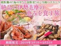 """熊野灘の""""海の幸""""と""""春野菜""""のご当地バイキング開催!!"""