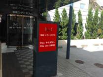 飯能シティホテル正面玄関