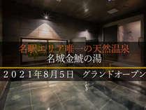 名駅エリア唯一の天然温泉『名城金鯱の湯』