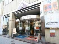 ビジネスホテル 新名◆じゃらんnet