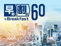 早割60(朝食付き)