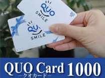 クオカード1000円