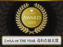 じゃらんOF THE YEAR 2019売れた宿大賞 中国・四国エリア101~300室部門 第1位受賞