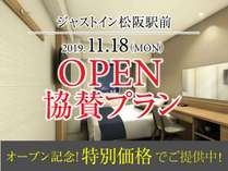 【ジャストイン松阪OPEN★協賛プラン】シングルルーム